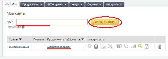 добавить запросы в Megaindex