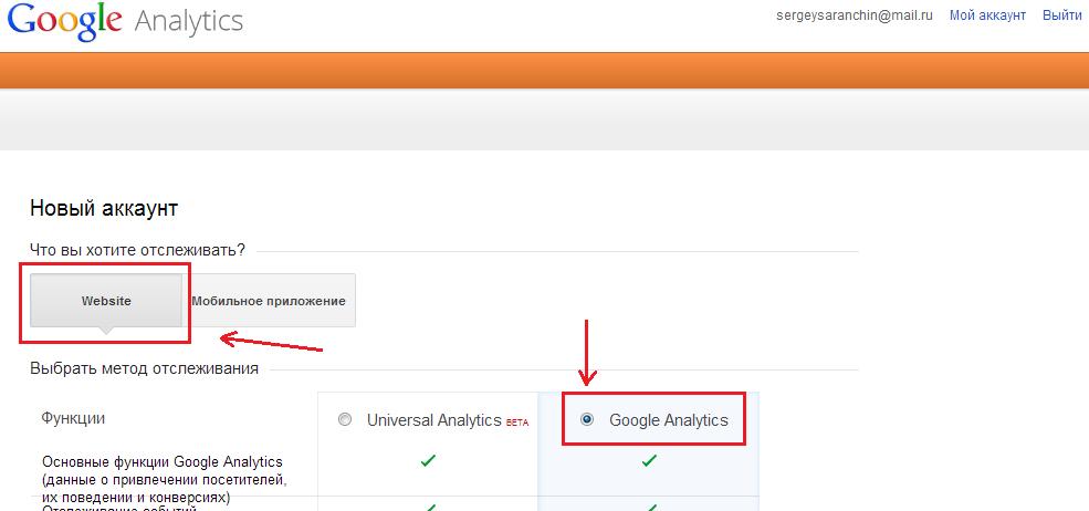 Регистрация в Google analytics шаг 3