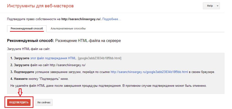 Настройка инструментов для веб-мастеров