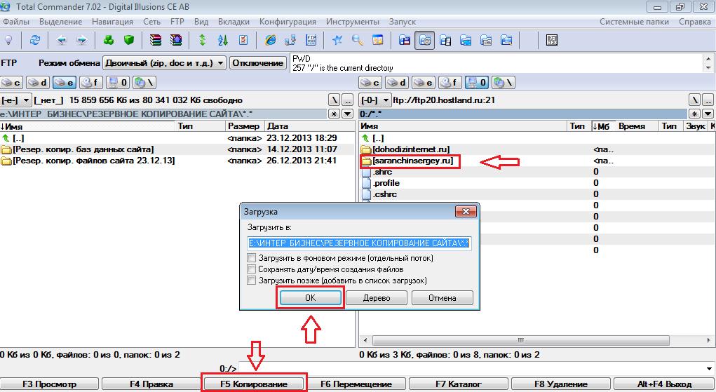 Копирование файлов с сервера на компьютер
