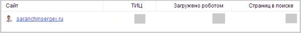 просмотр сайта в Яндекс.вебмастер