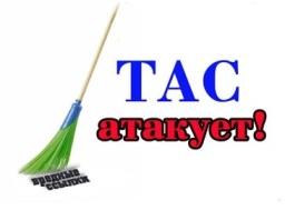 плагин TAC