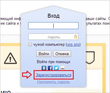 регистрация почты на Яндексе