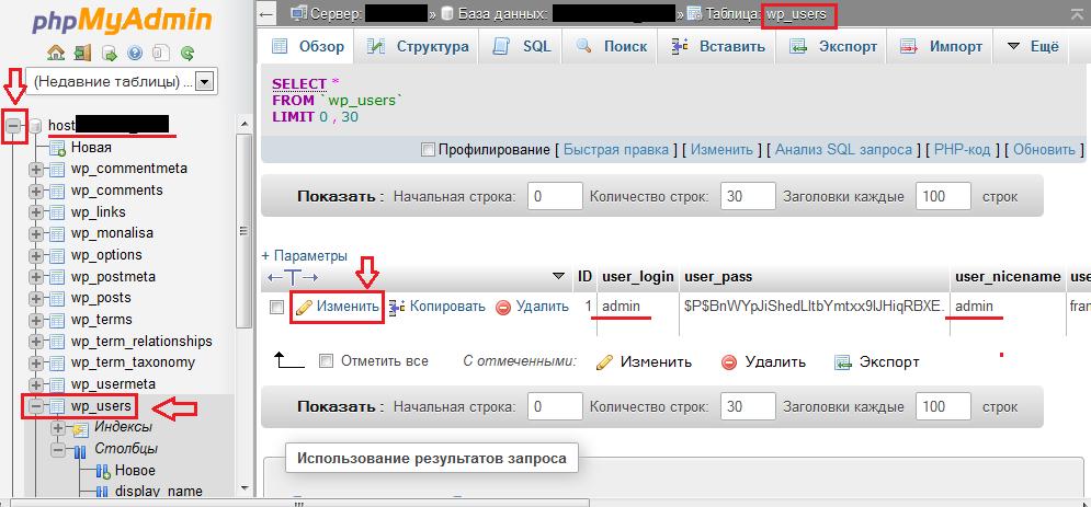 замена логина в wordpress