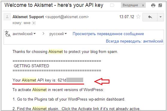 Akismet_API key