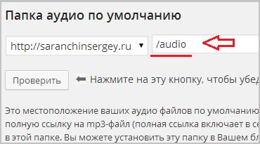 папка аудио на сайте