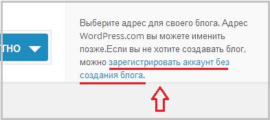 регистрация аккаунта на WordPress
