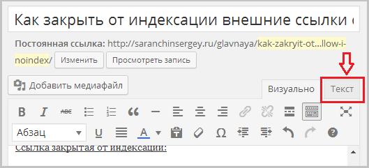 режим HTML