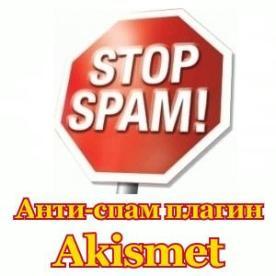 защита от спама c Akismet