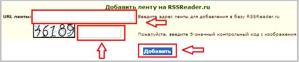 Добавление RSS ленты