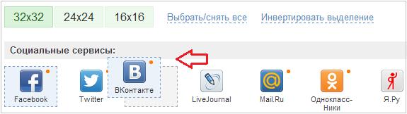 социальные кнопки на сайте