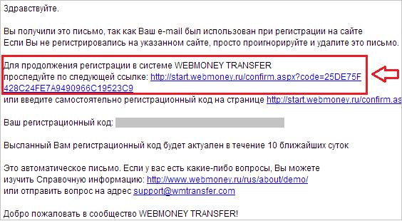 регистрация кошелька webmoney