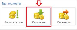 пополнить кошелёк вебмани