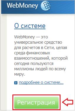 кошелёк webmoney