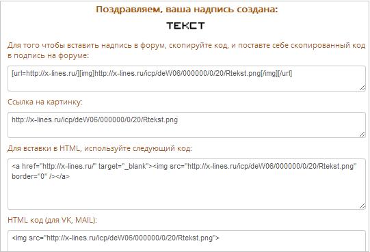 код для вставки подписи