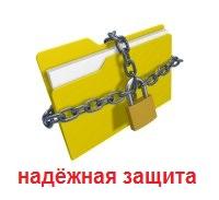 защита блога от воров