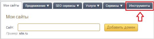 инструменты сервиса MegaIndex