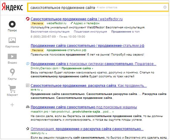 первая страница выдачи Яндекса по ключевику