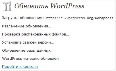 процесс обновления wordpress