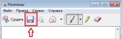 сохранение скриншота в инструменте ножницы