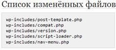 список изменённых файлов в wordpress