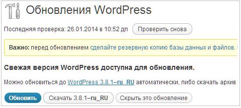страница обновления wordpress
