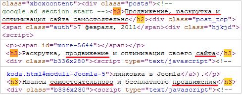 тег h1 - h6 на целевых страницах сайтов