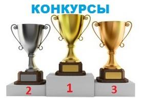 первые конкурсы на блоге