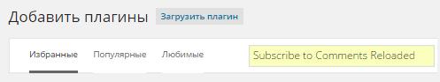 поиск плагина Subscribe
