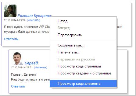 код элемента в браузере
