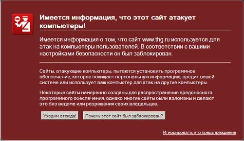 заражённая веб-страница
