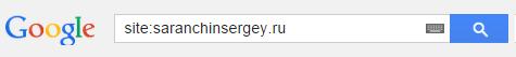 результаты Google