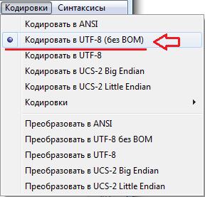 кодирование кода в UTF-8