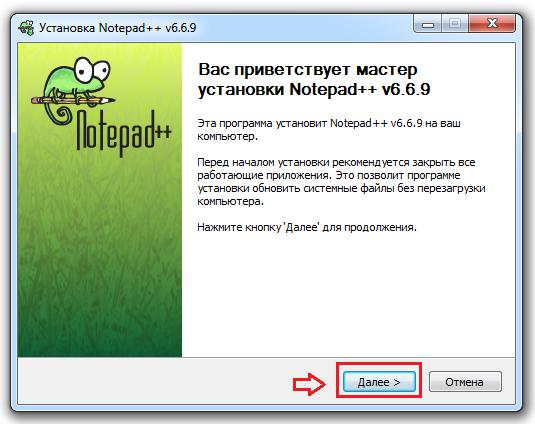 начало установки notepad++