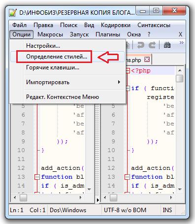 определение стилей в Notepad++