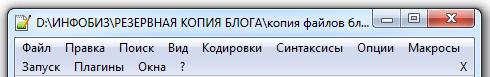 панель меню Notepad++