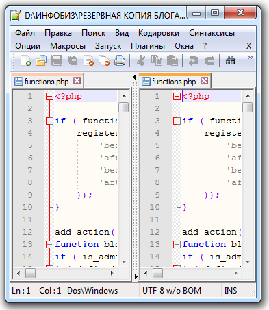 просмотр двух документов в Notepad