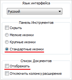стандартные иконки в программе