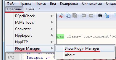 установка плагинов в notepad++