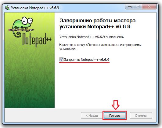 завершение установки Notepad++