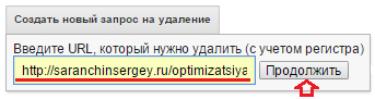 Запрос на удаление страницы