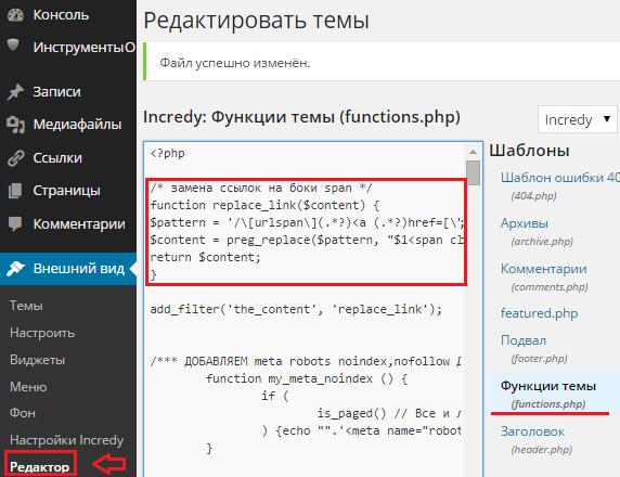 вставка кода в functions.php