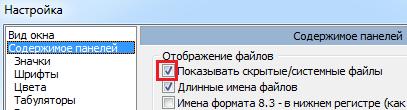 показать скрытые системные файлы