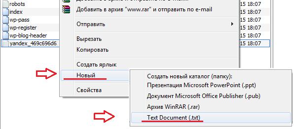создание системного файла .htaccess