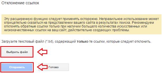 выбор и отправка файла отклоненных ссылок