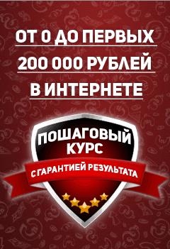 банер видеокурса Челпаченко