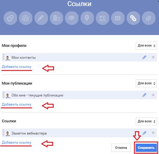 прописываем ссылки в Google+
