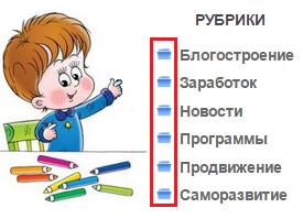 иконки для рубрик блога