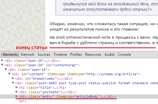 просмотр кода для вставки формы подписки