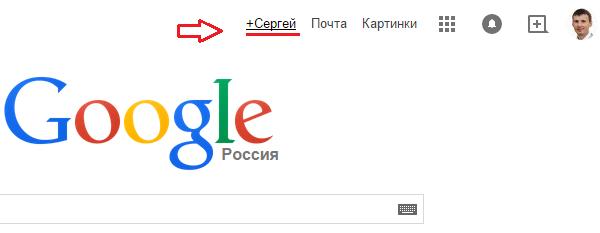ссылка на Google+
